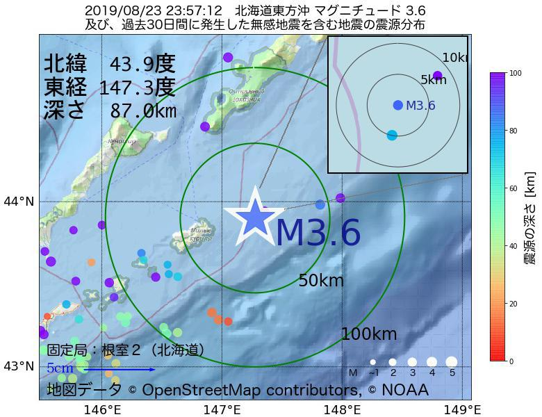 地震震源マップ:2019年08月23日 23時57分 北海道東方沖でM3.6の地震