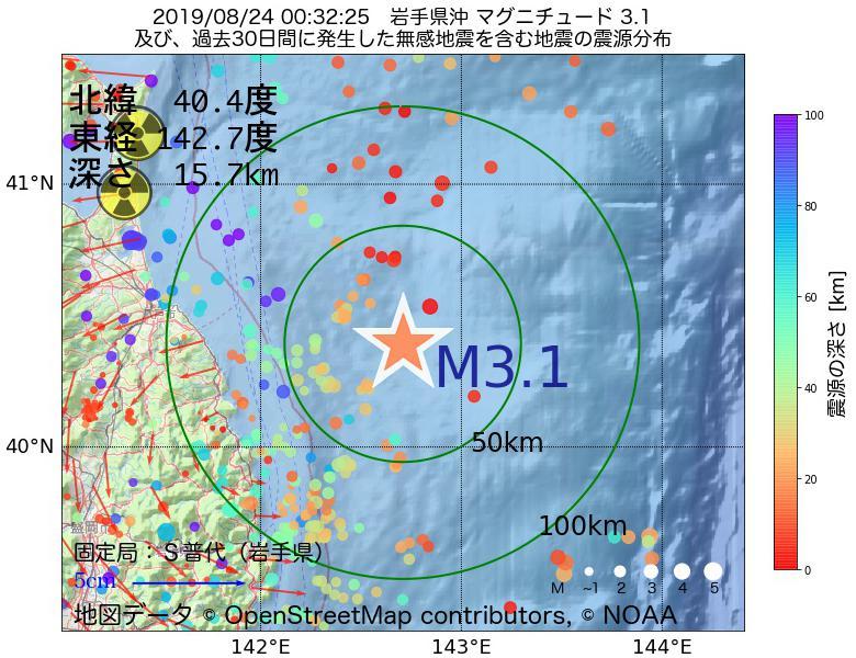 地震震源マップ:2019年08月24日 00時32分 岩手県沖でM3.1の地震