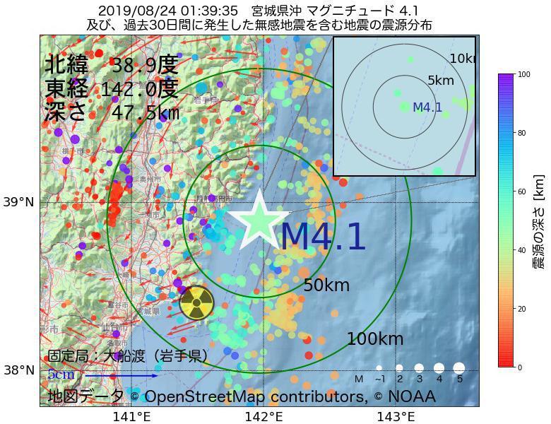 地震震源マップ:2019年08月24日 01時39分 宮城県沖でM4.1の地震
