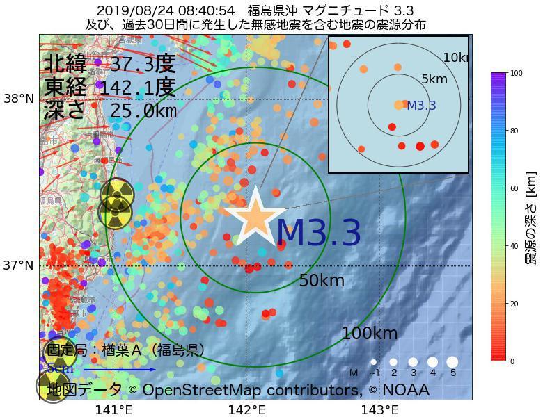 地震震源マップ:2019年08月24日 08時40分 福島県沖でM3.3の地震