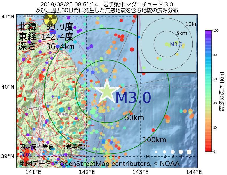 地震震源マップ:2019年08月25日 08時51分 岩手県沖でM3.0の地震