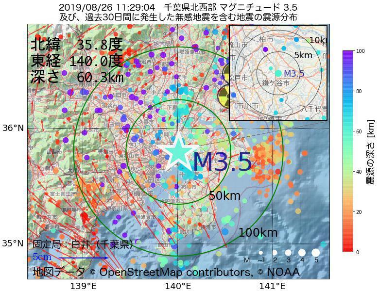 地震震源マップ:2019年08月26日 11時29分 千葉県北西部でM3.5の地震
