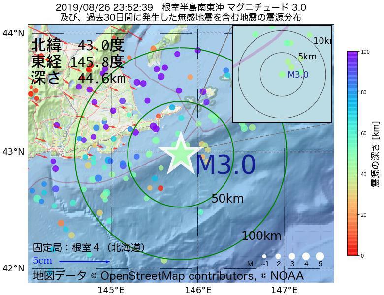 地震震源マップ:2019年08月26日 23時52分 根室半島南東沖でM3.0の地震