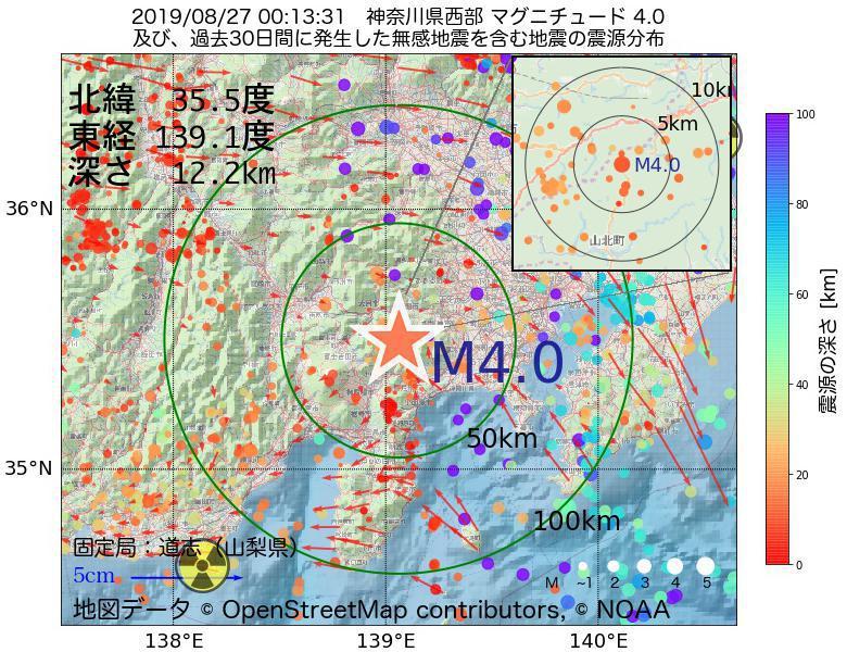 地震震源マップ:2019年08月27日 00時13分 神奈川県西部でM4.0の地震
