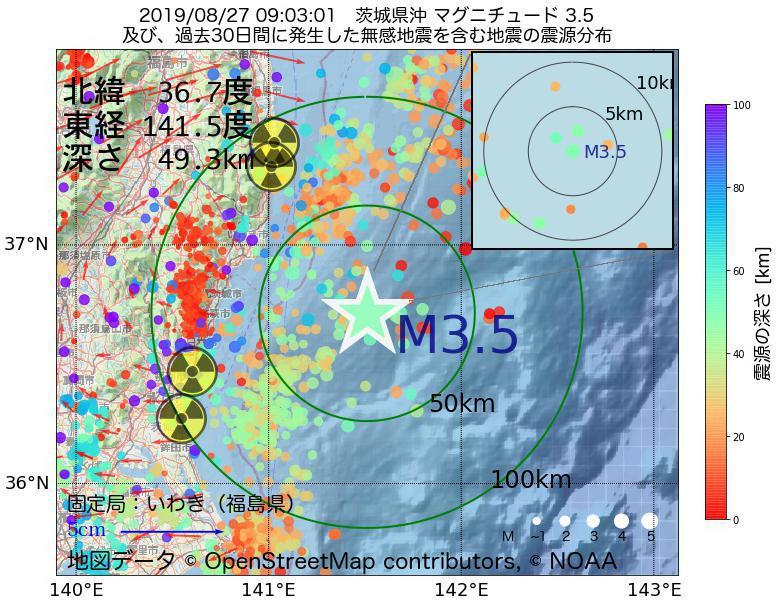 地震震源マップ:2019年08月27日 09時03分 茨城県沖でM3.5の地震