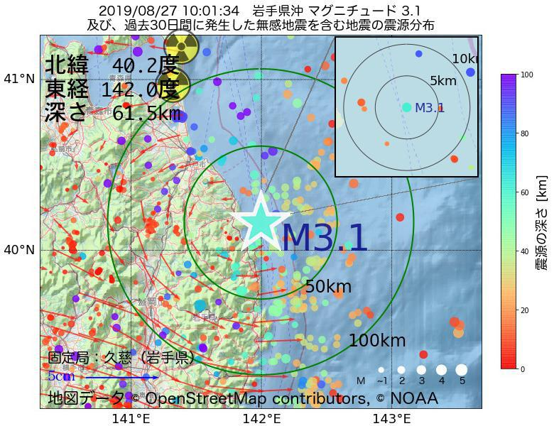 地震震源マップ:2019年08月27日 10時01分 岩手県沖でM3.1の地震
