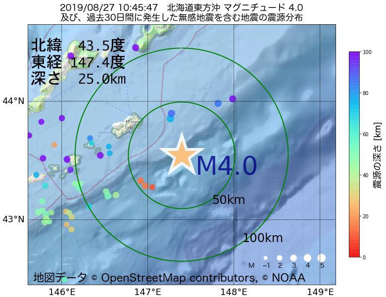 地震震源マップ:2019年08月27日 10時45分 北海道東方沖でM4.0の地震