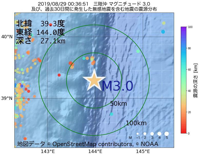 地震震源マップ:2019年08月29日 00時36分 三陸沖でM3.0の地震