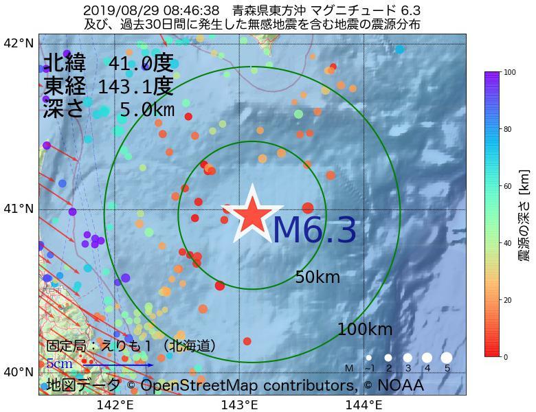 地震震源マップ:2019年08月29日 08時46分 青森県東方沖でM6.3の地震