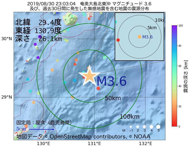 地震震源マップ:2019年08月30日 23時03分 奄美大島北東沖でM3.6の地震