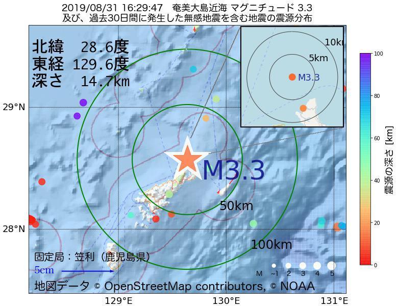 地震震源マップ:2019年08月31日 16時29分 奄美大島近海でM3.3の地震
