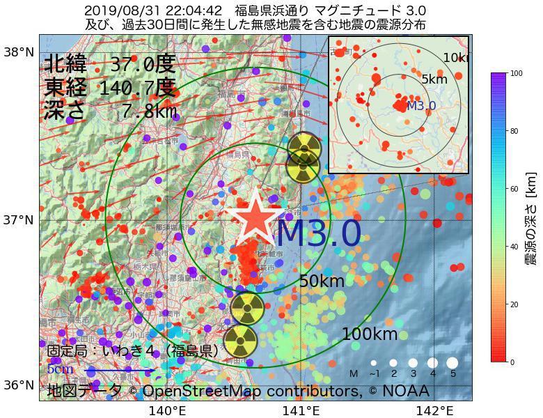 地震震源マップ:2019年08月31日 22時04分 福島県浜通りでM3.0の地震