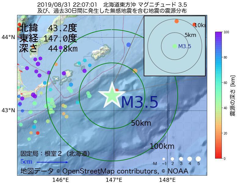 地震震源マップ:2019年08月31日 22時07分 北海道東方沖でM3.5の地震