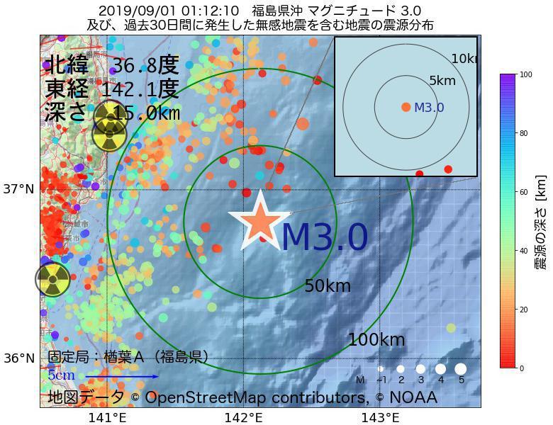 地震震源マップ:2019年09月01日 01時12分 福島県沖でM3.0の地震