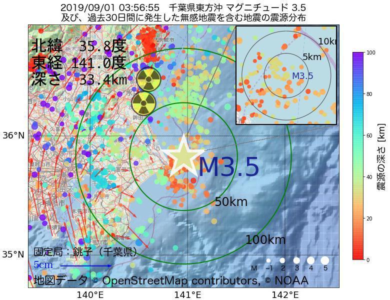 地震震源マップ:2019年09月01日 03時56分 千葉県東方沖でM3.5の地震