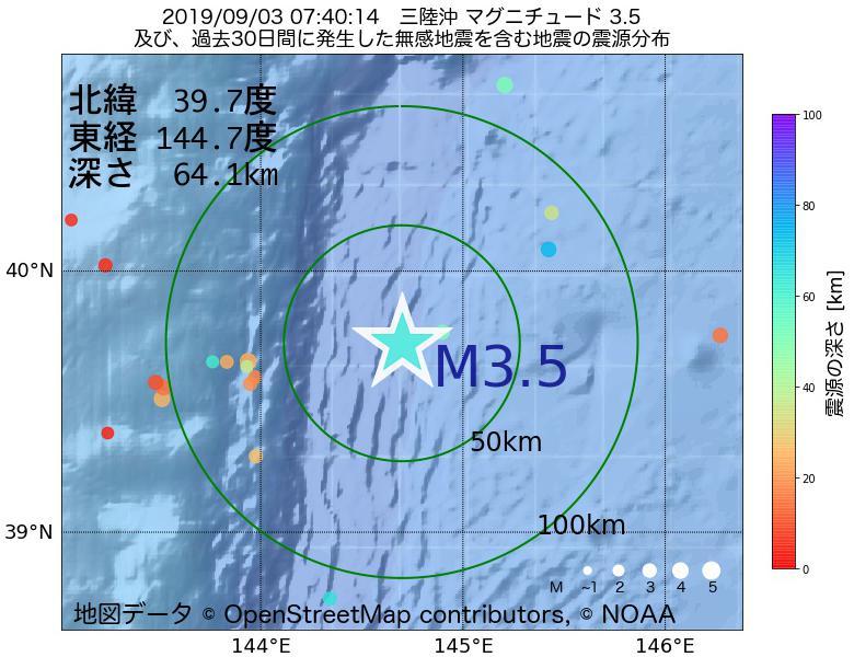 地震震源マップ:2019年09月03日 07時40分 三陸沖でM3.5の地震