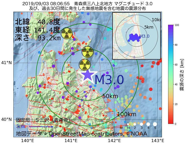 地震震源マップ:2019年09月03日 08時06分 青森県三八上北地方でM3.0の地震