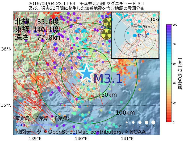 地震震源マップ:2019年09月04日 23時11分 千葉県北西部でM3.1の地震