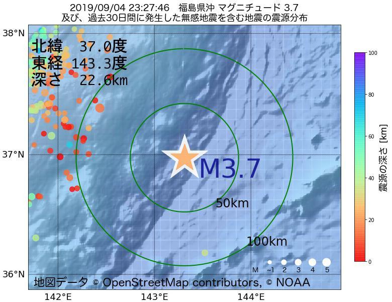 地震震源マップ:2019年09月04日 23時27分 福島県沖でM3.7の地震
