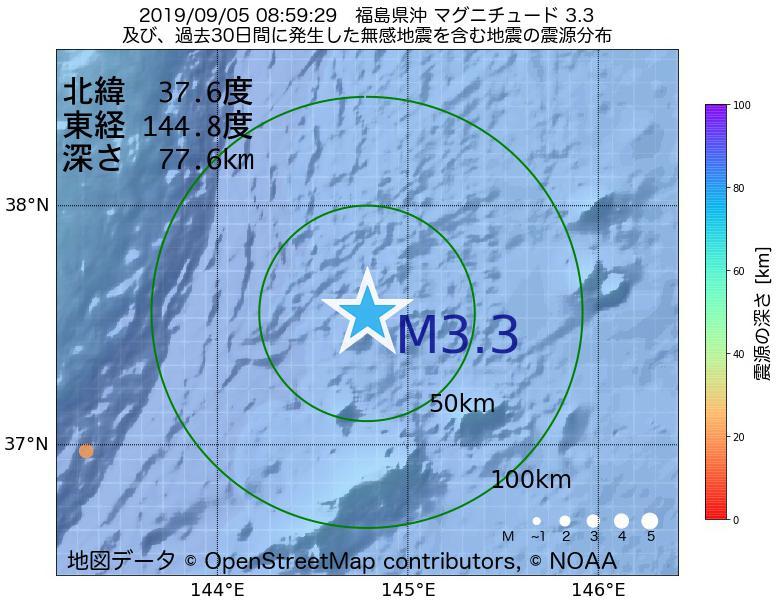 地震震源マップ:2019年09月05日 08時59分 福島県沖でM3.3の地震