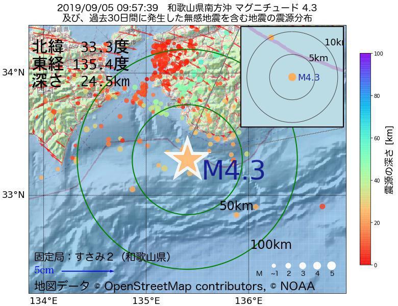 地震震源マップ:2019年09月05日 09時57分 和歌山県南方沖でM4.3の地震