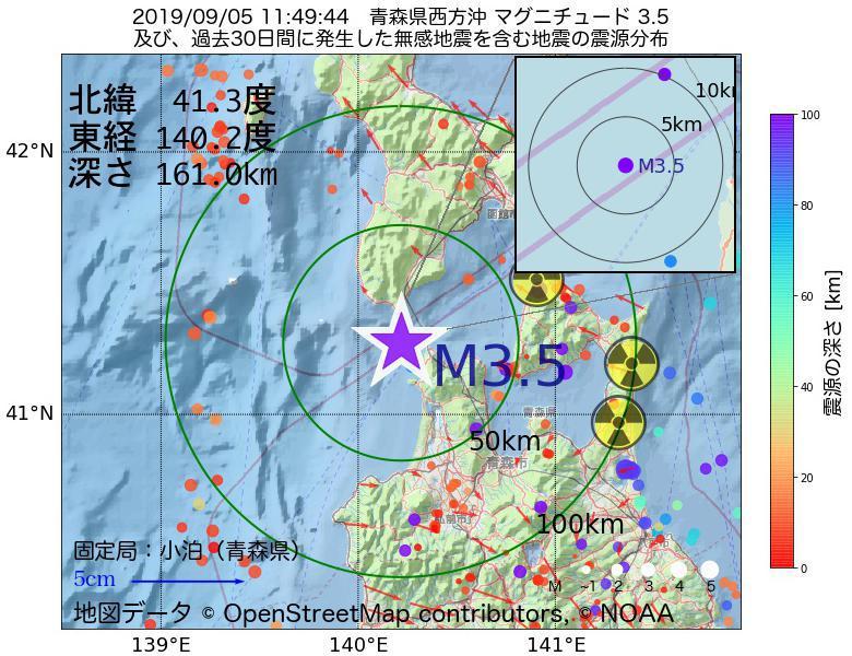地震震源マップ:2019年09月05日 11時49分 青森県西方沖でM3.5の地震