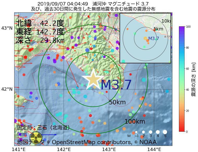 地震震源マップ:2019年09月07日 04時04分 浦河沖でM3.7の地震