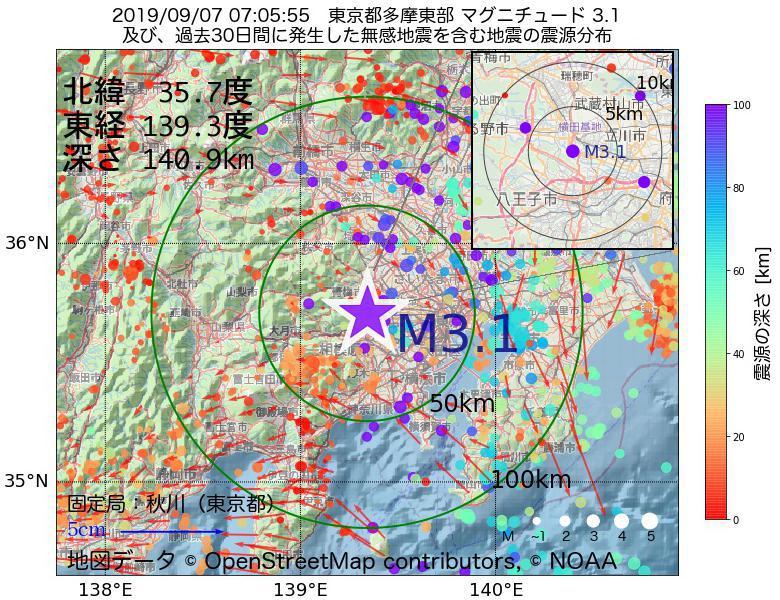 地震震源マップ:2019年09月07日 07時05分 東京都多摩東部でM3.1の地震