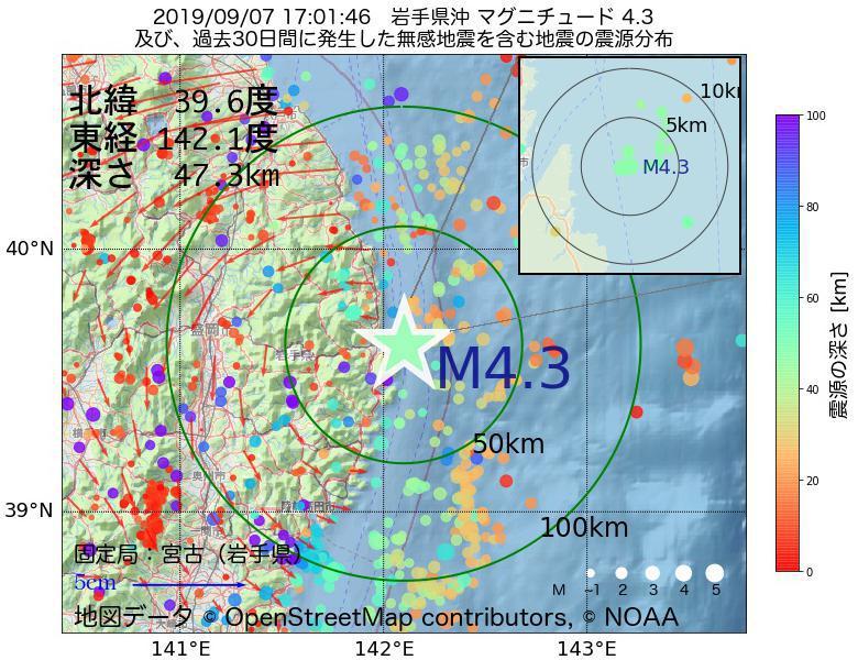地震震源マップ:2019年09月07日 17時01分 岩手県沖でM4.3の地震