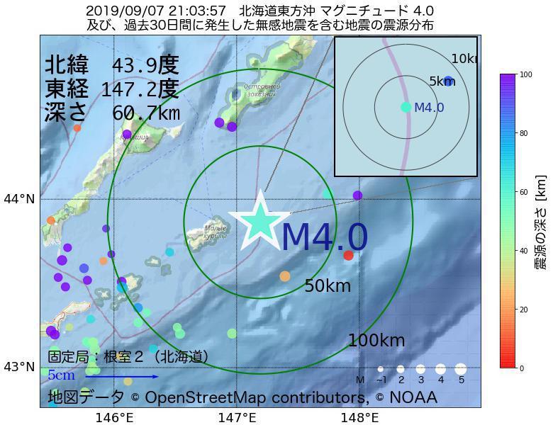 地震震源マップ:2019年09月07日 21時03分 北海道東方沖でM4.0の地震
