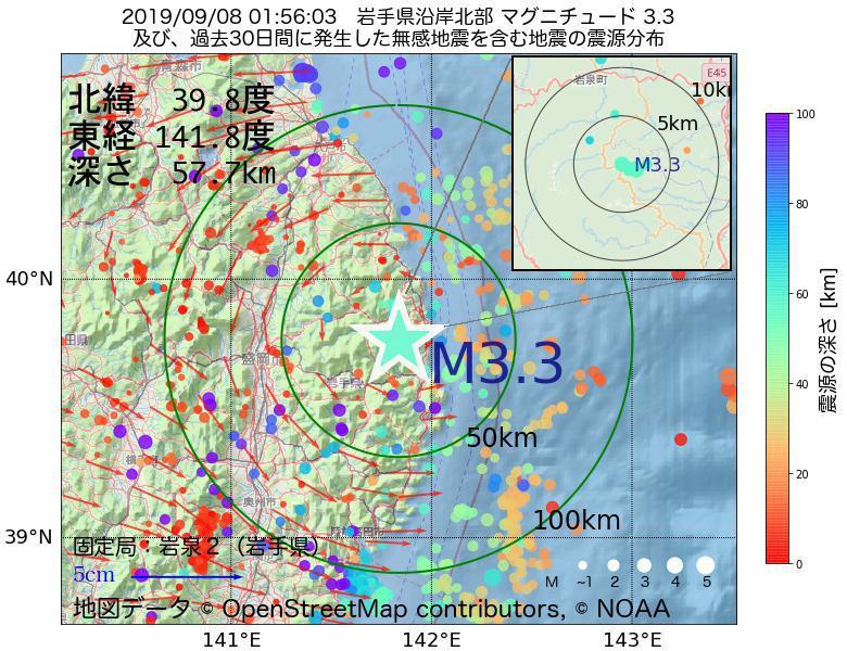 地震震源マップ:2019年09月08日 01時56分 岩手県沿岸北部でM3.3の地震