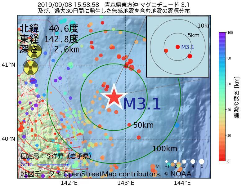 地震震源マップ:2019年09月08日 15時58分 青森県東方沖でM3.1の地震