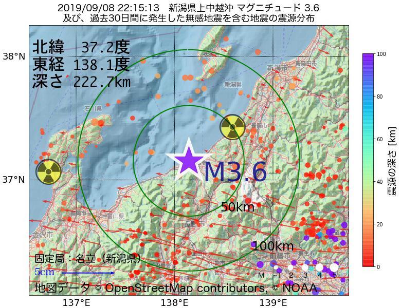 地震震源マップ:2019年09月08日 22時15分 新潟県上中越沖でM3.6の地震