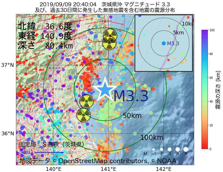 地震震源マップ:2019年09月09日 20時40分 茨城県沖でM3.3の地震
