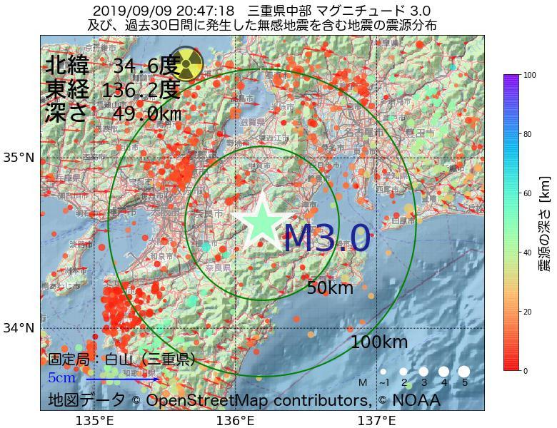 地震震源マップ:2019年09月09日 20時47分 三重県中部でM3.0の地震