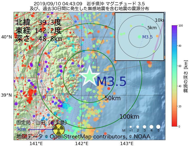 地震震源マップ:2019年09月10日 04時43分 岩手県沖でM3.5の地震
