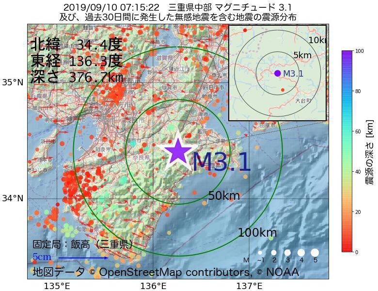 地震震源マップ:2019年09月10日 07時15分 三重県中部でM3.1の地震