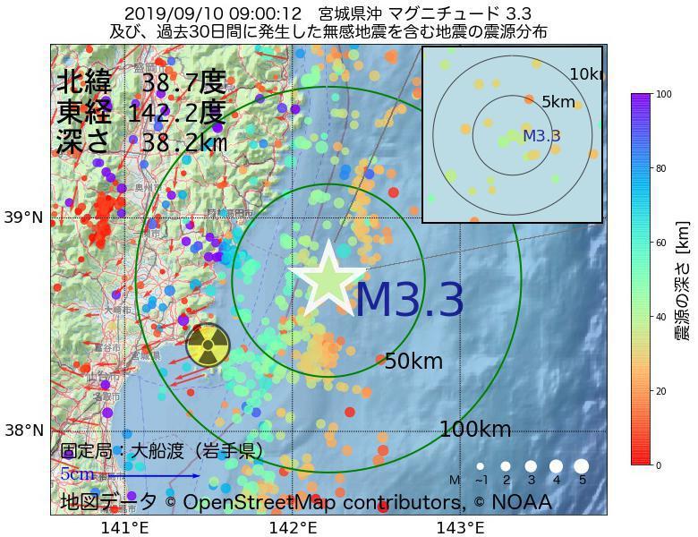 地震震源マップ:2019年09月10日 09時00分 宮城県沖でM3.3の地震