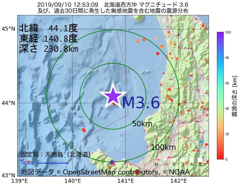地震震源マップ:2019年09月10日 12時53分 北海道西方沖でM3.6の地震