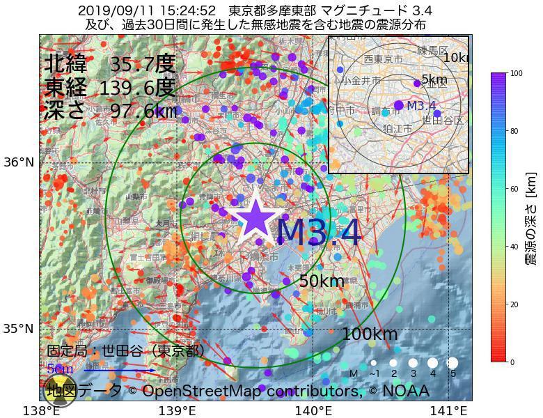 地震震源マップ:2019年09月11日 15時24分 東京都多摩東部でM3.4の地震
