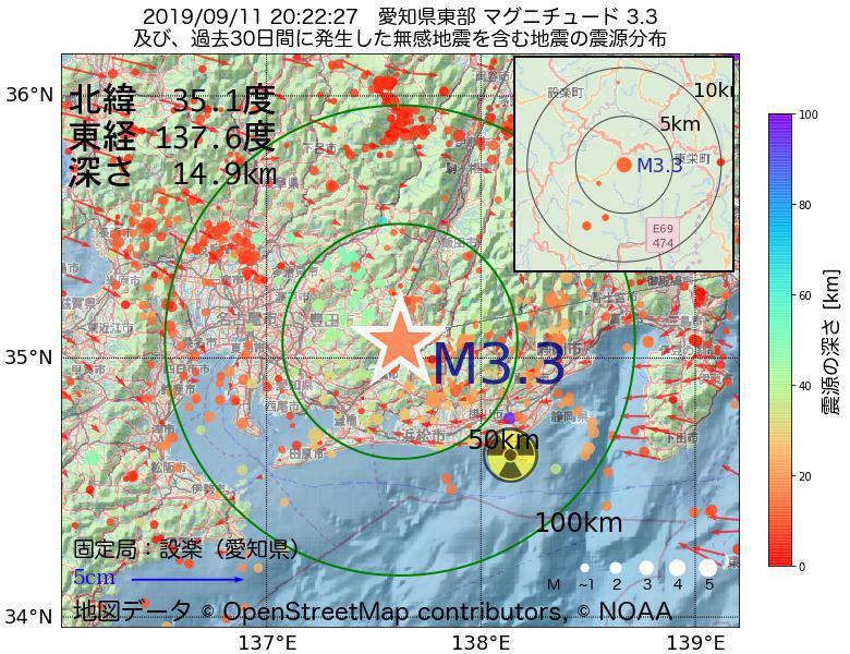 地震震源マップ:2019年09月11日 20時22分 愛知県東部でM3.3の地震