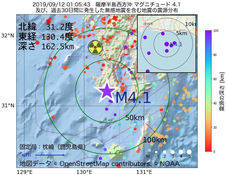 地震震源マップ:2019年09月12日 01時05分 薩摩半島西方沖でM4.1の地震