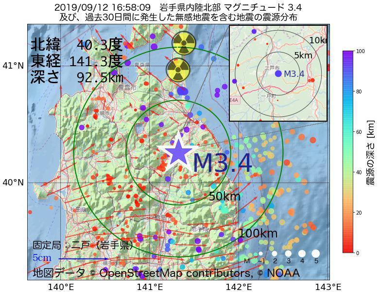 地震震源マップ:2019年09月12日 16時58分 岩手県内陸北部でM3.4の地震
