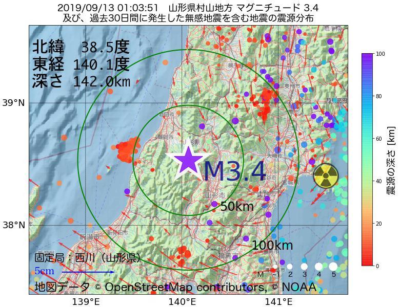 地震震源マップ:2019年09月13日 01時03分 山形県村山地方でM3.4の地震