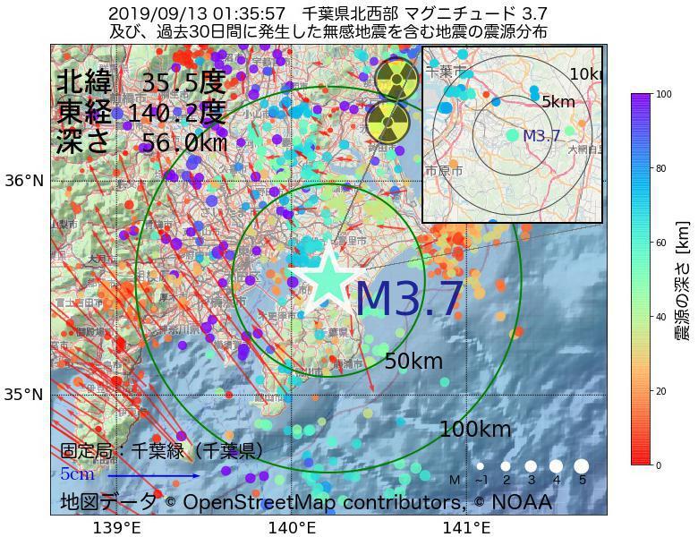 地震震源マップ:2019年09月13日 01時35分 千葉県北西部でM3.7の地震
