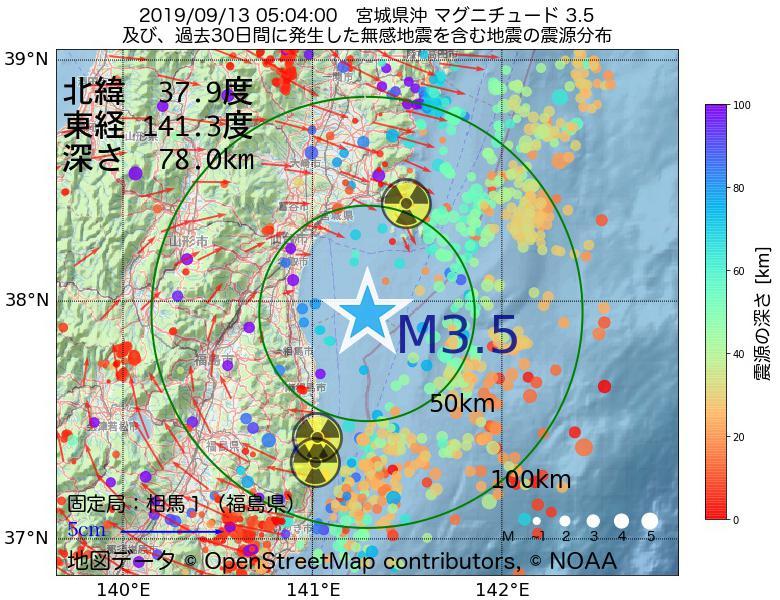 地震震源マップ:2019年09月13日 05時04分 宮城県沖でM3.5の地震