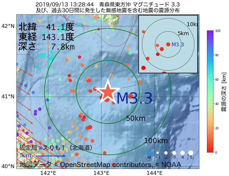 地震震源マップ:2019年09月13日 13時28分 青森県東方沖でM3.3の地震