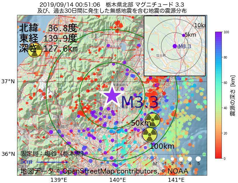地震震源マップ:2019年09月14日 00時51分 栃木県北部でM3.3の地震