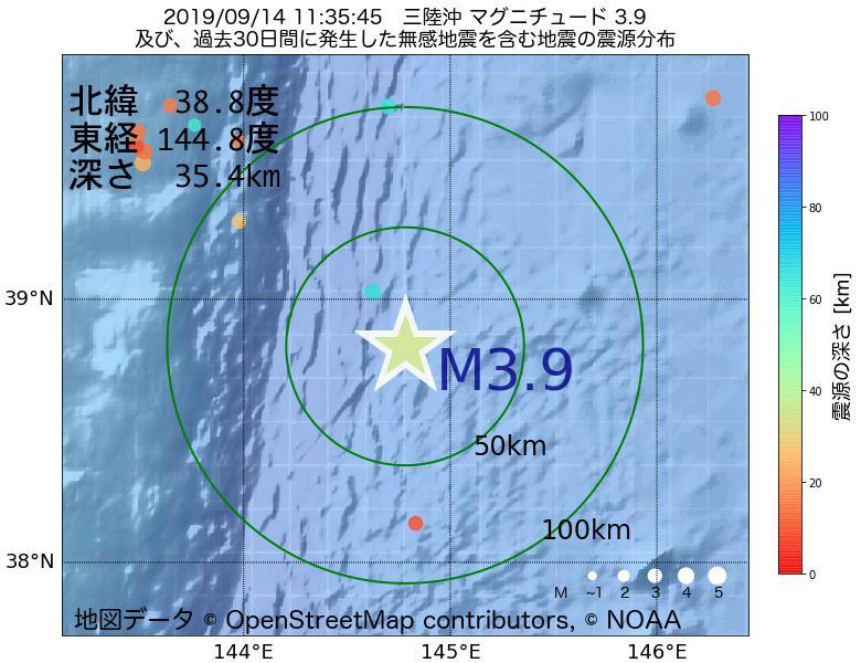 地震震源マップ:2019年09月14日 11時35分 三陸沖でM3.9の地震