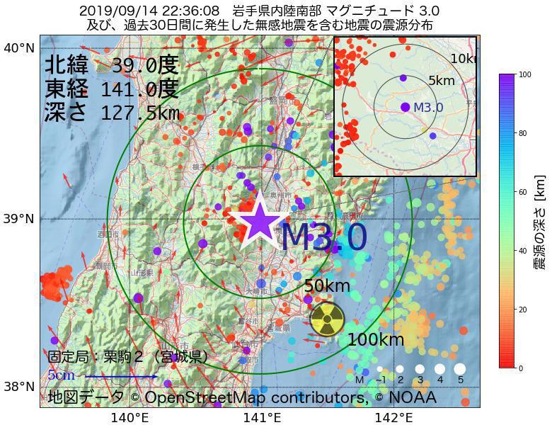 地震震源マップ:2019年09月14日 22時36分 岩手県内陸南部でM3.0の地震